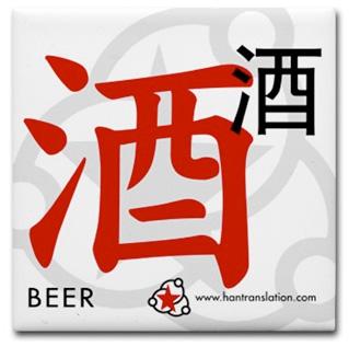 Beer Kanji
