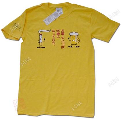 Japanese 20 T-Shirt
