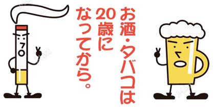 Japanese 20 Sign